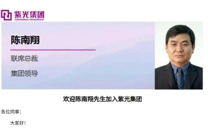 陈南翔光速加盟紫光 任职集团联席总裁