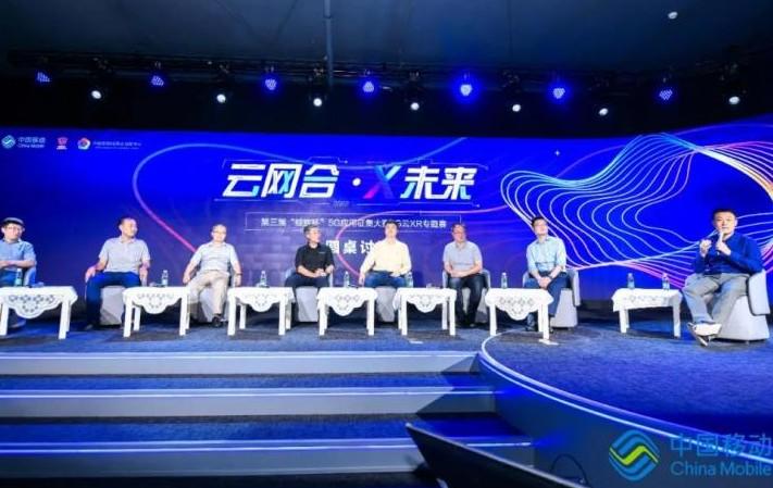 中國移動通過高速網絡在遠程云端提升 XR 終端和...