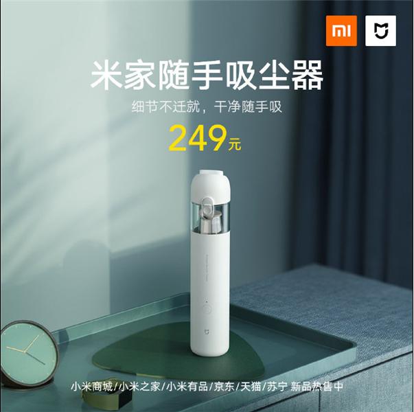米家随手吸尘器正式开售,机身仅重比550ml的矿泉水