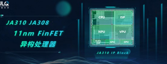 瓴盛科技推出高达 1.5GHz 主频的高性能 4 核 CPU产品——JA308