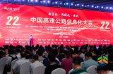 第二十二届中国高速公路信息化大会在重庆拉开序幕