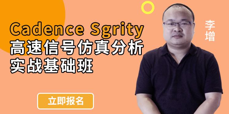 【基础班】Cadence Sigrity高速信号仿真教程实战进阶PCB仿真课程