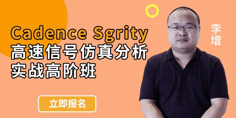 【高阶班】Cadence Sigrity高速信号仿真教程实战进阶PCB仿真课程