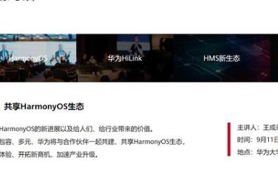 华为开发者大会亮点提前看 华为鸿蒙2.0系统详细架构11日揭晓