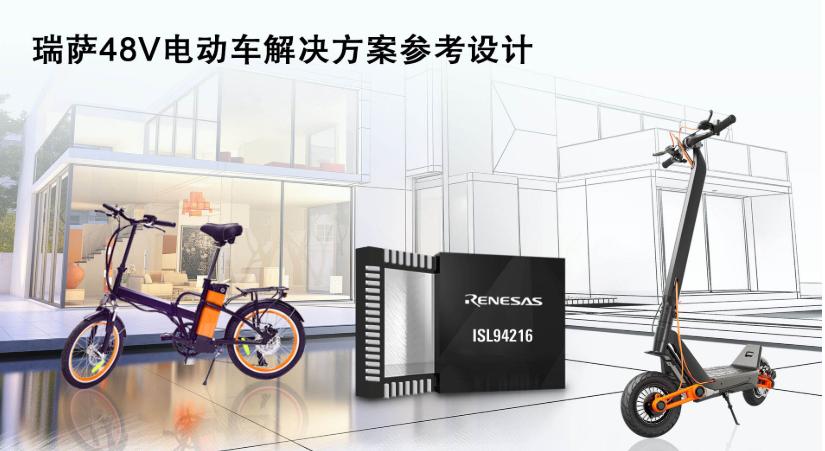 瑞薩電子推出搭載RX23T 32位微控制器的48V電動車應用成功產品組合解決方案