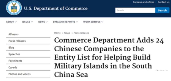 制裁再升級!美商務部宣布將24家中國企業列入黑名單