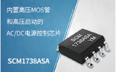金升陽推出內置高壓MOS管功率開關的AC/DC電源控制芯片——SCM1738ASA