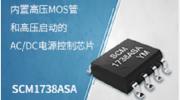 金升阳推出内置高压MOS管功率开关的AC/DC电源控制芯片——SCM1738ASA