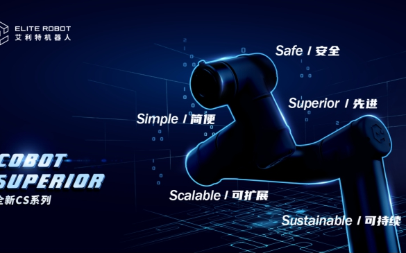 平台级协作机器人,艾利特全新CS系列正式发布!