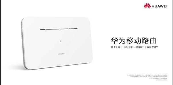 華為發布首款NFC移動路由器,支持斷網自動切換