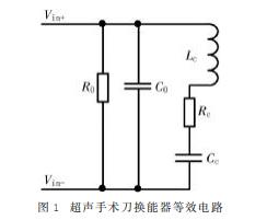 基于超声换能器阻抗匹配原理对超声手术刀进行频率跟...