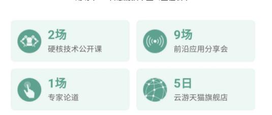 """最后3天!報名英飛凌云端大會,感受極致 """"功率 & 傳感技術"""""""