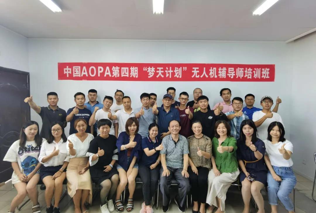 中國AOPA第四期夢天計劃無人機輔導教師培訓圓滿結束