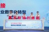 華為發布了面向交通行業的智簡高速公路視頻云網絡方案