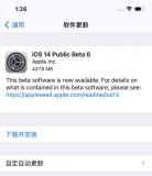 iOS/iPadOS的第六個開發者測試版怎么樣