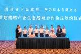 貴州省與華為正式簽署共建鯤鵬產業生態戰略合作協議