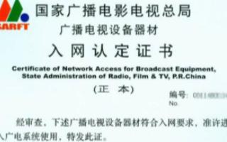 首批新一代终端已获准入网,利用直播卫星解决听广播...
