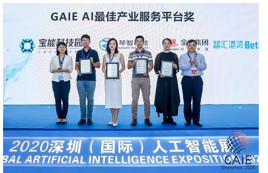 横琴先进智能计算平台亮相第四届全球人工智能创业者大会