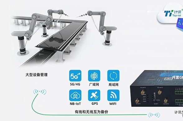 計訊物聯 5g 協議網關 TG463滿足多設備連接入網的基本需求