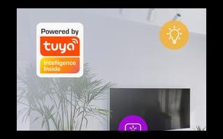 智能球泡燈開發設計標準化智能方案介紹