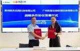 機智云與航天云網貴州公司簽署戰略合作協議