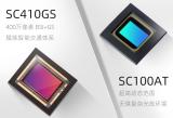 思特威科技全新推出了兩款CMOS圖像傳感器產品