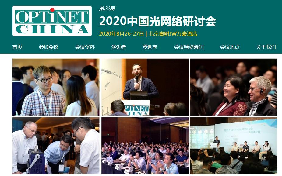 VIAV亮相第20届中国光网络研讨会 探讨400G(+)架构和技术的演进与测试