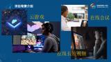 從四個方面分析云游戲自動音視頻測試