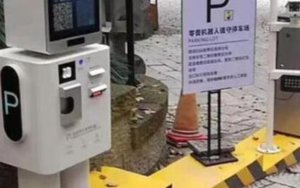 人工智能機器人停車系統的優勢及工作過程