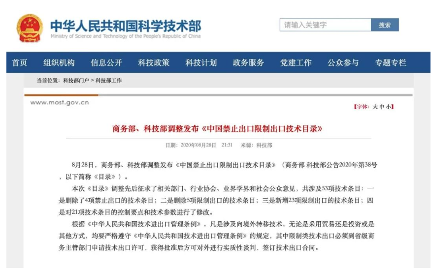 最新!涉及安全加密芯片、語音識別、無人機、AI算法等技術被禁止出口!