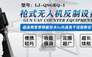 槍式無人機反制設備的亮點及應用分析