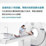 艾迈斯半导体可以在需要时加速CT探测器元器件的供应