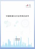 中国联通发布《5G行业专网白皮书》