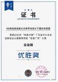 """绿宝石 参加""""创客中国""""入选省""""50强""""优秀项目"""