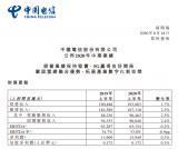 2020年上半年中国电信实现经营收入为人民币19...