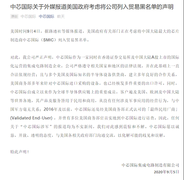 中芯国际或将被纳入美国黑名单,却对华为形成有利局...