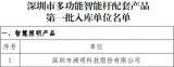 洲明科技以第一名的成績入選深圳市智能桿配套產品第...