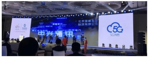 中國移動推出5G 101產品將行業客戶的5G消息...