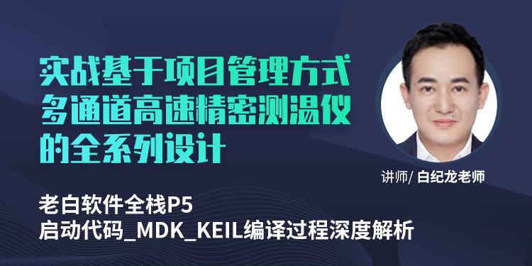 老白軟件全棧P5_啟動代碼_MDK_KEIL編譯過程深度解析