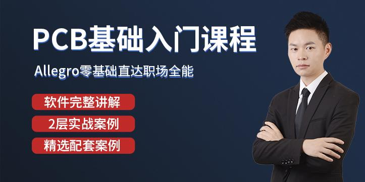 Allegro零基础入门实战视频字幕版课程layout设计PCB速成课程