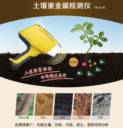 土壤重金属快速测定仪是土壤重金属含量的检测方法之...