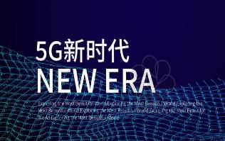 中国移动已部署5G商业SPN传输,为不同的5G应用提供可靠的SLA