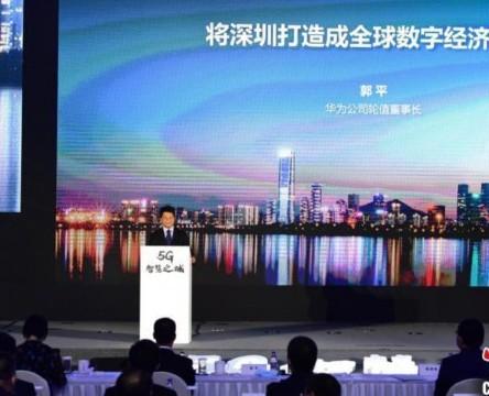 郭平:华为与运营商一起将深圳打造成全球数字经济样...