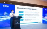 安创主办2020世界半导体大会·自动驾驶分论坛在南京顺利召开