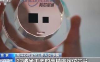國產最新一代北斗高精度定位芯片亮相,2021年上半年量產