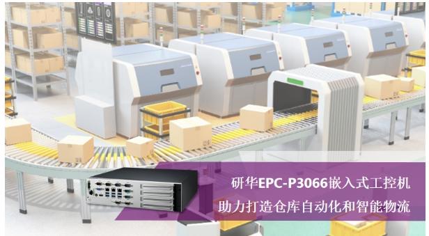 以機器代替人,研華EPC-P3066嵌入式工控機助力打造倉庫自動化和智能物流
