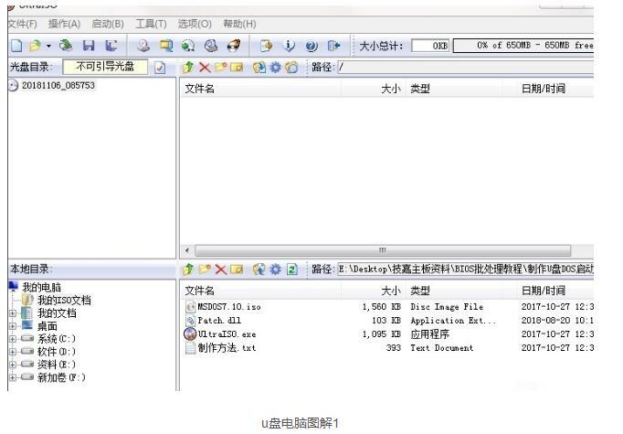 U盘制作DOS启动盘的方法