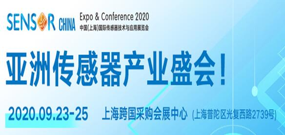 传感器盛会 SENSOR CHINA 2020中国•上海国际传感器技术与应用展览会