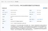 华为技术有限公司新增多项专利信息