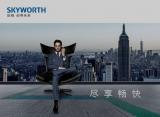創維電視推出搭載MediaTek S900芯片的新一代智能電視——SKYWORTH S81 Pro